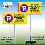 Знак Табличка метал Служебная парковка Просьба машины не парковать на ножке держателе с бетонной плитой, фото 3