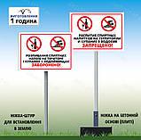 Знак Табличка метал Служебная парковка Просьба машины не парковать на ножке держателе с бетонной плитой, фото 5