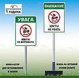 Знак Табличка метал Служебная парковка Просьба машины не парковать на ножке держателе с бетонной плитой, фото 6