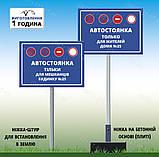 Знак Табличка метал Служебная парковка Просьба машины не парковать на ножке держателе с бетонной плитой, фото 7