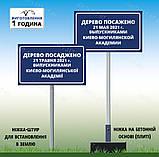 Знак Табличка метал Служебная парковка Просьба машины не парковать на ножке держателе с бетонной плитой, фото 8