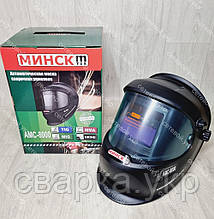 Маска хамелеон Минск АМС-8000