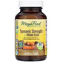 Сила куркуми для всього організму MegaFood Turmeric Strength for Whole Body 60 таблеток Оригінал! (345140)