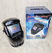 Сварочная маска хамелеон Беларусмаш AMC-5000