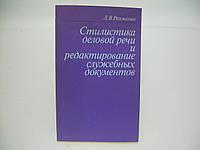 Рахманин Л.В. Стилистика деловой речи и редактирование служебных документов.