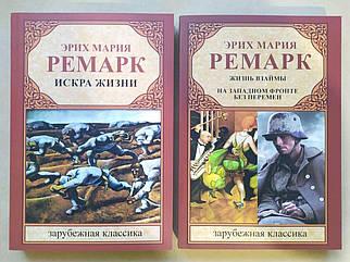Еріх Марія Ремарк. Комплект книжок. Іскра життя. Життя в борг. На західному фронті без змін