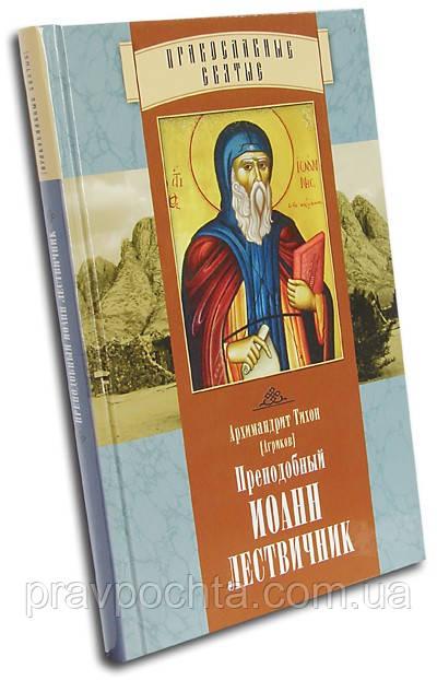 Преподобный Иоанн Лествичник. Архимандрит Тихон (Агриков)