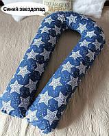 Подушка для беременных, обнимашка Подкова U-образная 170см, разные цвета