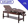 Стаціонарний масажний стіл YAMAGUCHI Naomi