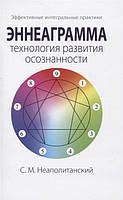 Эннеаграмма - технология развития осознанности. Неаполитанский С.