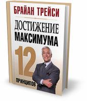 Достижение максимума. 12 принципов 6-е изд Трейси Б