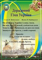 Плакат. Державний гімн України