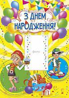Плакат. З Днем народження (жовтий)