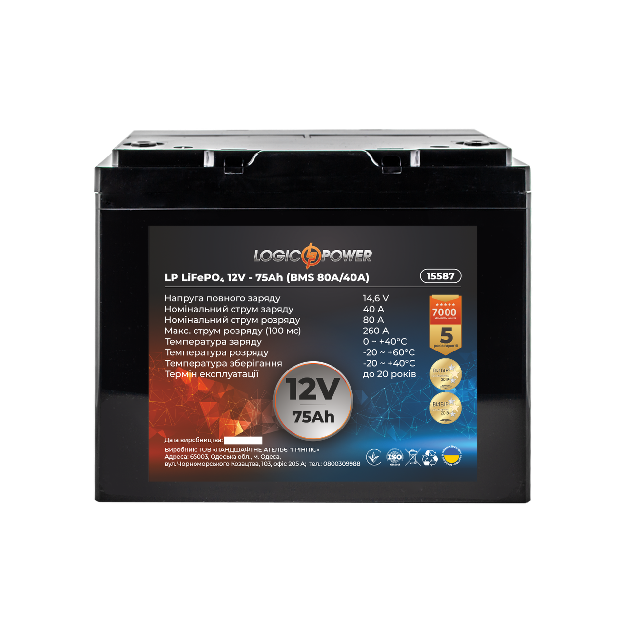Акумулятор LP LiFePO4 12V - 75 Ah (BMS 80А/40A) пластик