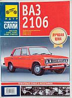 Книга ВАЗ 2106 Пошаговый ремонт в фотографиях
