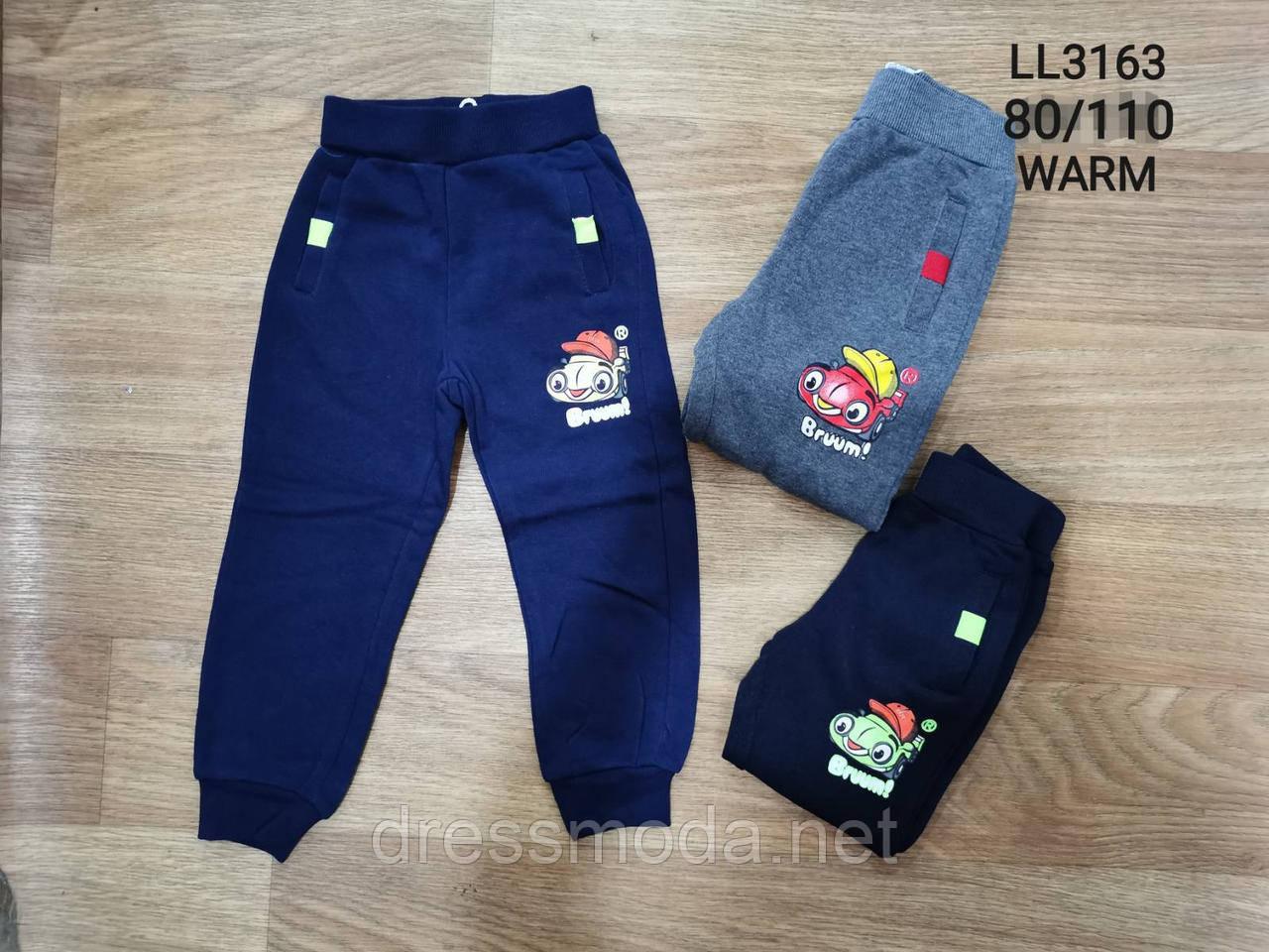 Спортивные брюки для мальчиков с начесом Sincere 80-110 p.p.