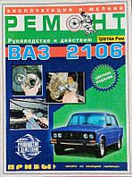 Книга ВАЗ 2106 Цветное руководство по эксплуатации и мелкому ремонту