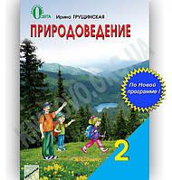Учебник Природоведение 2 класс Новая программа Ирина Грущинская. Изд-во: Освита, фото 1