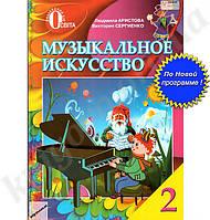 Учебник Музыкальное искусство 2 класс Новая программа Авт: Аристова Л. Сергиенко В. Изд-во: Освіта