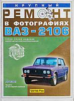 Книга ВАЗ 2106 Руководство по крупному ремонту в пошаговых фотографиях