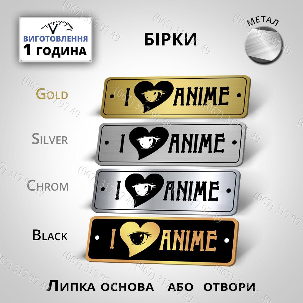 Металеві бирки з логотипом для одягу, взуття, сумок, шапок, меблів виготовимо за 1 день