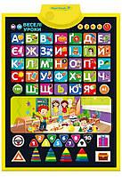 Детский Развивающий Плакат для Детей Веселые Уроки