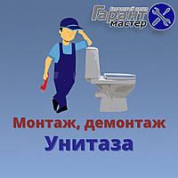 Установка унітазу, ремонт унітазу, монтаж унітаза в Києві