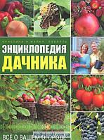 Энциклопедия дачника. Все о вашем огороде, 978-5-91906-218-9