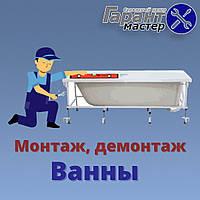 Встановлення ванни, монтаж ванни в Києві