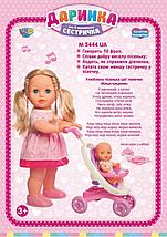 Функциональная говорящая кукла Даринка Limo Toy с сестрой Детская интерактивная кукла ходит и говорит 41см, фото 2