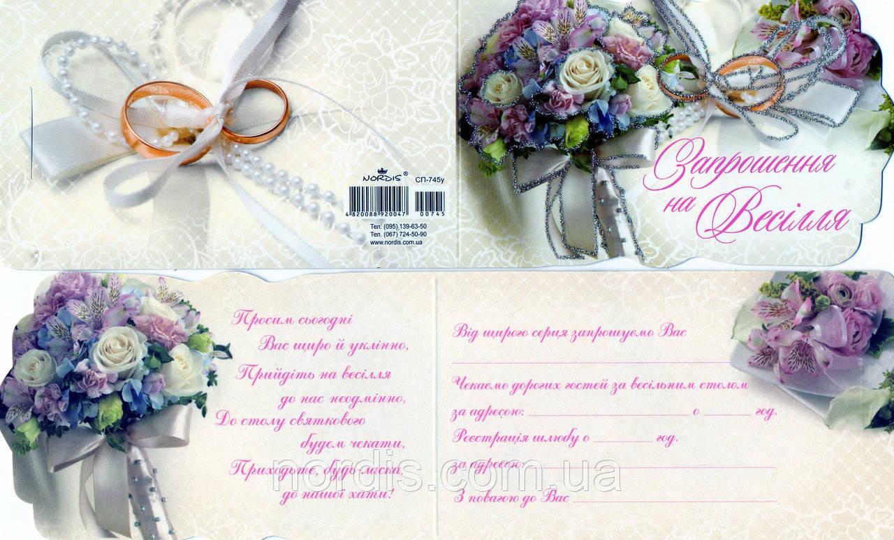 Приглашение на Свадьбу.На украинском языке.