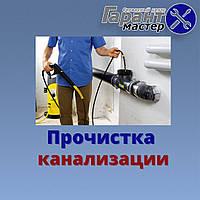 Прочищення каналізації в Києві