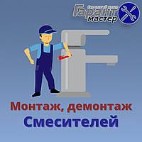 Установка, ремонт змішувачів в Києві