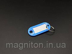 Бирка для ключей 50х22мм. Цвет Голубой. Заготовка