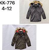 Зимние детские куртки для мальчиков оптом