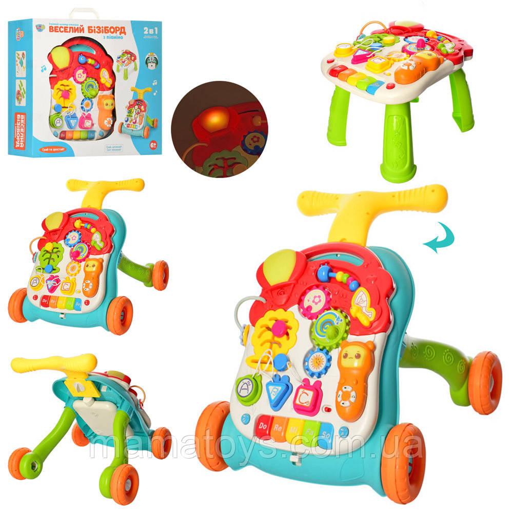Дитяча Каталка ходунки M 5473 AB Бизиборд ігровий центр і столик