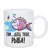 """Чашка рибаку з приколом """"Капець тобі риба"""", фото 1"""