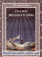 Сказки звездного неба, 978-5-7793-0707-9