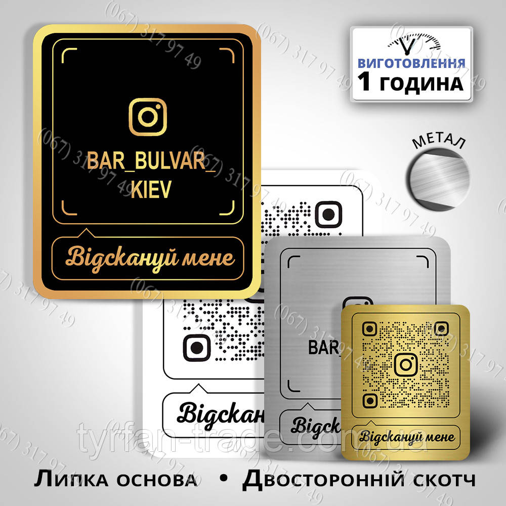 Металлическая Табличка Инстаграм Визитка с qr кодом 220х300мм и без черный бархат белая эмаль серебро золото