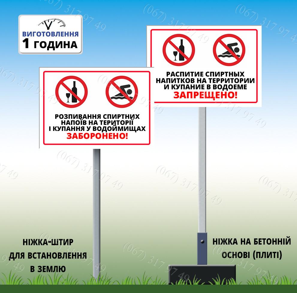 Табличка Знак на металле Распивание спиртных напитков и купание в водоеме запрещено с ногой для установки