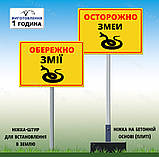 Табличка Знак на металле Распивание спиртных напитков и купание в водоеме запрещено с ногой для установки, фото 3