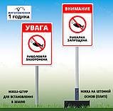 Табличка Знак на металле Распивание спиртных напитков и купание в водоеме запрещено с ногой для установки, фото 5