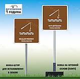 Табличка Знак на металле Распивание спиртных напитков и купание в водоеме запрещено с ногой для установки, фото 6