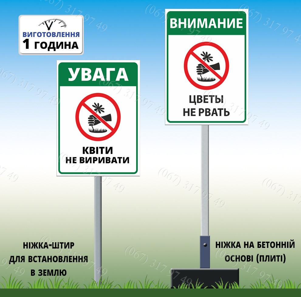tablichka_zapretov__kviti.jpg