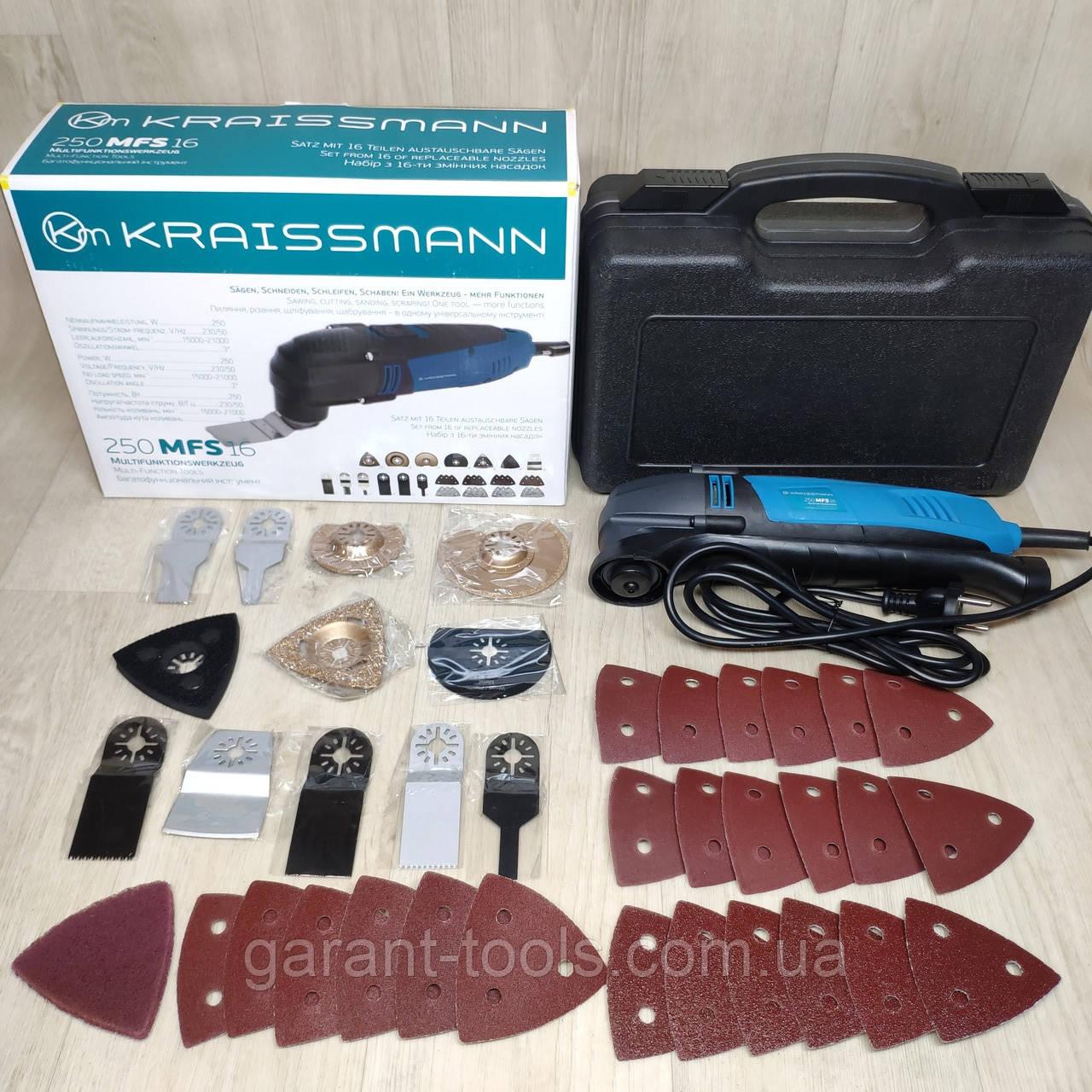 Реноватор Крайсман 250 MFS 15 KRAISSMANN