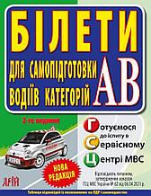 БІЛЕТИ 2021 2-е видання для самопідготовки водіїв категорії АВ