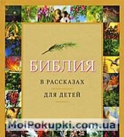 Библия в рассказах для детей, 978-5-85524-247-8