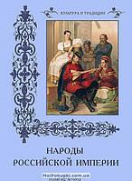 Народы Российской империи, 978-5-7793-4011-3