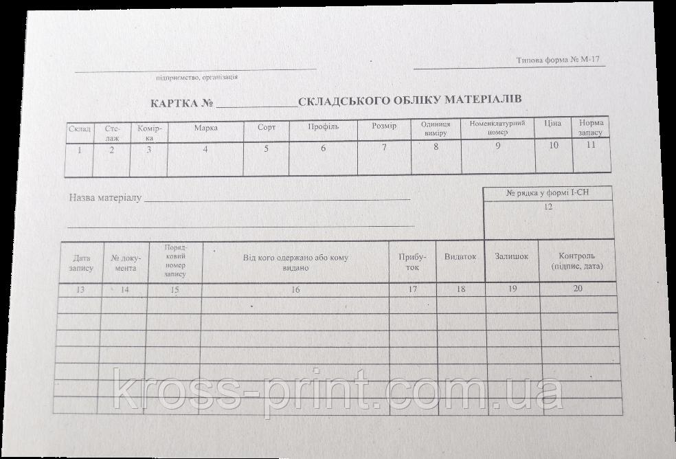Бланк картка складського обліку М17 (А5, картон, 100шт)