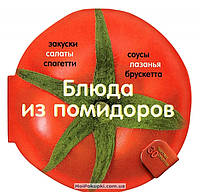 Барди. Блюда из помидоров, 978-5-9951-1261-7